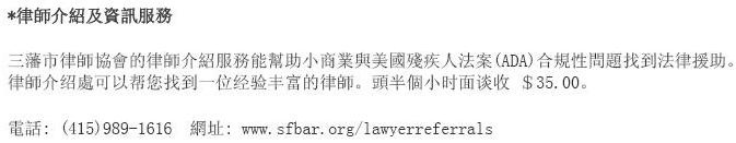Attorney Referral Chinese